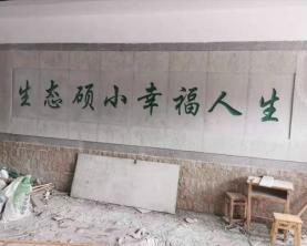门厅文化墙
